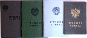 Чистые трудовые книжки купить в С-Петербурге тел89312548148Продажа