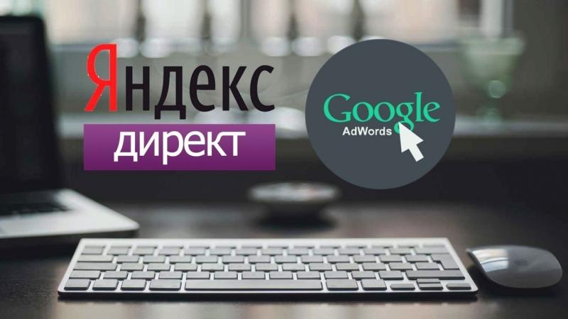 Создание рекламы Яндекс Директ и Google Ads недорого