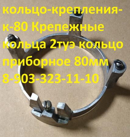 Крепежные кольца 2туэ-111, кольцо-крепления-к-80, кольцо приборное 80мм