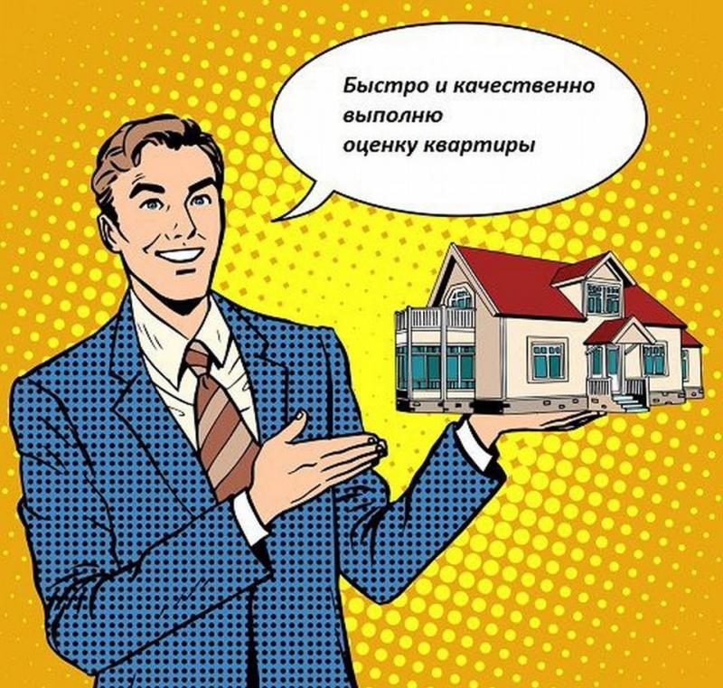 Оценка квартиры для раздела имущеста, получения наследства